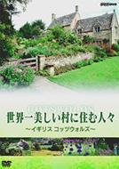 世界一美しい村に住む人々 イギリス コッツウォルズ