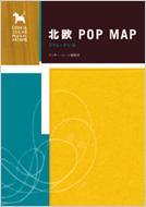 北欧POP MAP スウェーデン編 クッキー・シーン・ミュージック・アーカイヴ