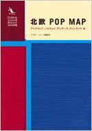 北欧POP MAP アイスランド、ノルウェイ、デンマーク、フィンランド編 クッキー・シーン・ミュージック・アーカイヴ