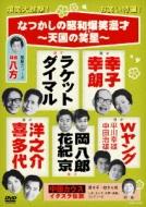 なつかしの昭和爆笑漫才 〜天国の笑星〜