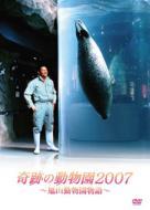 奇跡の動物園2007 〜旭山動物園物語〜