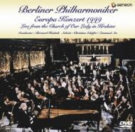 ヨーロッパ・コンサート1999(シューマン:『春』、他) ハイティンク&ベルリン・フィル