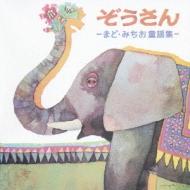 ぞうさん-まど・みちお童謡集-白寿記念