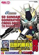 Sdガンダムgジェネレーションクロスドライブザ・マスターガイド Nintendo Ds
