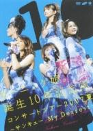 モーニング娘。誕生10年記念隊 コンサートツアー2007夏 〜サンキュー My Dearest〜