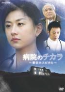 病院のチカラ 〜星空ホスピタル〜