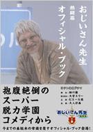 おじいさん先生熱闘篇オフィシャル・ブック 日テレBOOKS