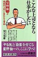 こんな上司となら仕事がしたい 星野仙一が「理想の上司」と言われる理由 KAWADE夢新書