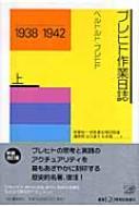 ブレヒト作業日誌 上 1938‐1942