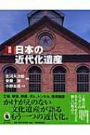 図説 日本の近代化遺産 ふくろうの本