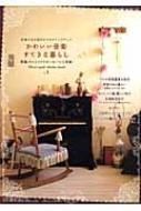 かわいい音楽すてきな暮らし 音楽のある毎日のスタイリングブック 1 特集・チャイコフスキーのバレエ音楽