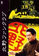 北野ファンクラブ DVD-BOX
