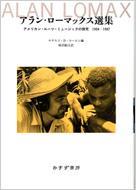 アラン・ローマックス選集 アメリカン・ルーツ・ミュージックの探究 1934‐1997