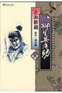 柳生兵庫助 5 SPコミックス