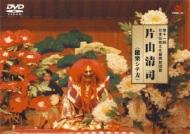 第十一回 日本伝統文化振興財団賞::片山清司(能楽シテ方)