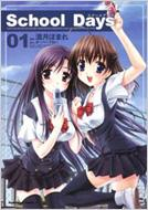 SCHOOL DAYS 1 角川コミックス・エース