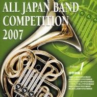 第55回 2007 全日本吹奏楽コンク-ル全国大会 中学校編.1