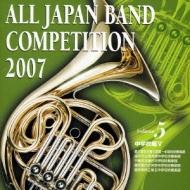 第55回 2007 全日本吹奏楽コンク-ル全国大会 中学校編.5