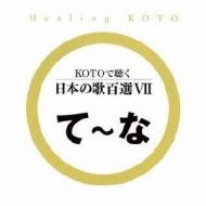 KOTOで聴く 日本の歌百選VII