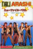 ハリケーンboys/「嵐」arashiニューファイル・ベスト
