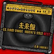 未来盤〜EX.SIAM SHADE HIDEKI'S SOLO BEST