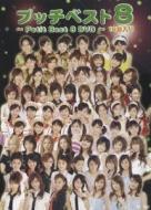 プッチベスト 8 DVD