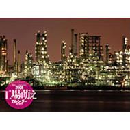 2008 工場萌えカレンダー