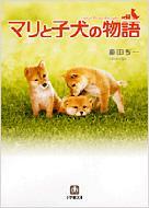 マリと子犬の物語 小学館文庫