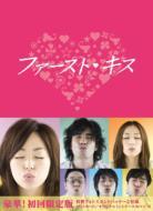ファースト・キス DVD-BOX