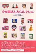少女雑誌ふろくコレクション らんぷの本