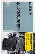 愛しの蒸気機関車 祥伝社新書