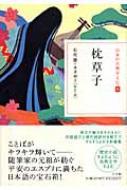 枕草子 日本の古典をよむ