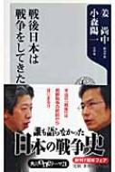 戦後日本は戦争をしてきた 角川oneテーマ21