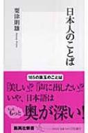 日本人のことば 集英社新書