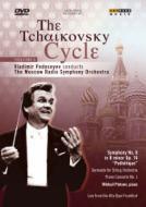 交響曲第6番『悲愴』、ピアノ協奏曲第1番、他 フェドセーエフ&モスクワ放送交響楽団、プレトニョフ(p)