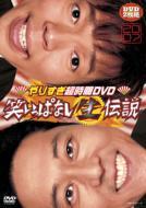 やりすぎ超時間DVD: 笑いっぱなし生伝説2007