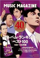 Music Magazine: 2009年: 5月号