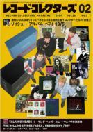 レコードコレクターズ : 2009年: 2月号