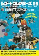 レコードコレクターズ: 2009年: 8月号