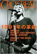 Crossbeat: 2008年: 5月号