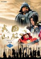NHK大河ドラマ 風林火山 完全版 第五巻