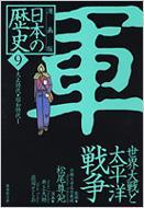 漫画版 日本の歴史 9 大正時代・昭和時代1 集英社文庫