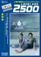 LOVE!シネマ2500::水の女