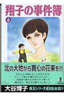 翔子の事件簿 6 秋田文庫