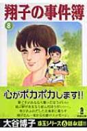 翔子の事件簿 8 秋田文庫