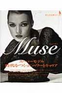 Muse ミューズ 美しき女神たち