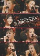 ℃-uteライブツアー 2007秋 放課後のエッセンス