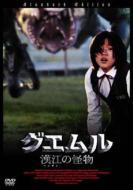 スマイルBEST::グエムル-漢江の怪物-