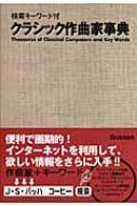 クラシック作曲家事典 検索キーワード付