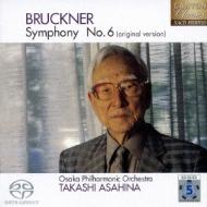 交響曲第6番 朝比奈隆&大阪フィル(SACDハイブリッド)